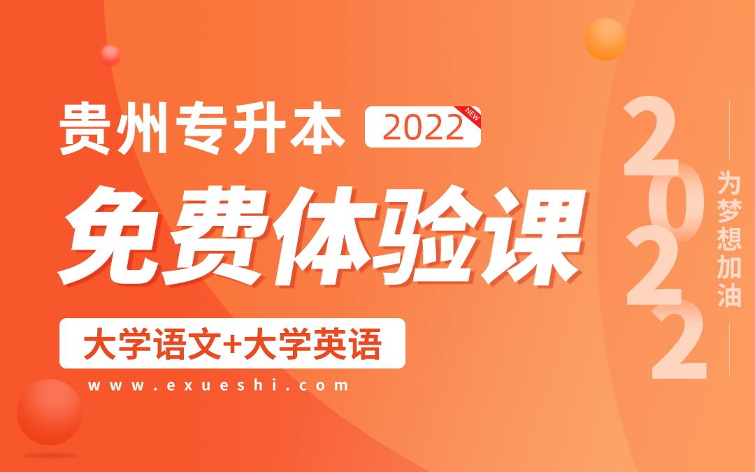 【公益课】2022贵州专升本免费体验课(大学语文+大学英语)