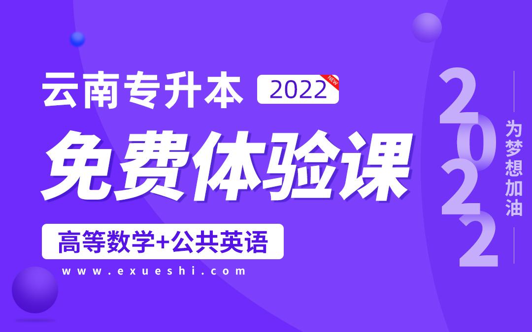 【公益课】2022云南专升本免费体验课(高等数学+公共英语)