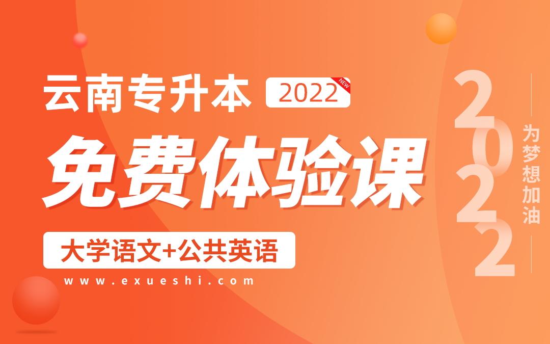 【公益课】2022云南专升本免费体验课(大学语文+公共英语)