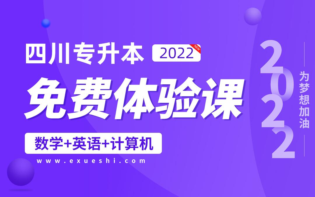 【公益课】2022四川专升本免费体验课(理科)
