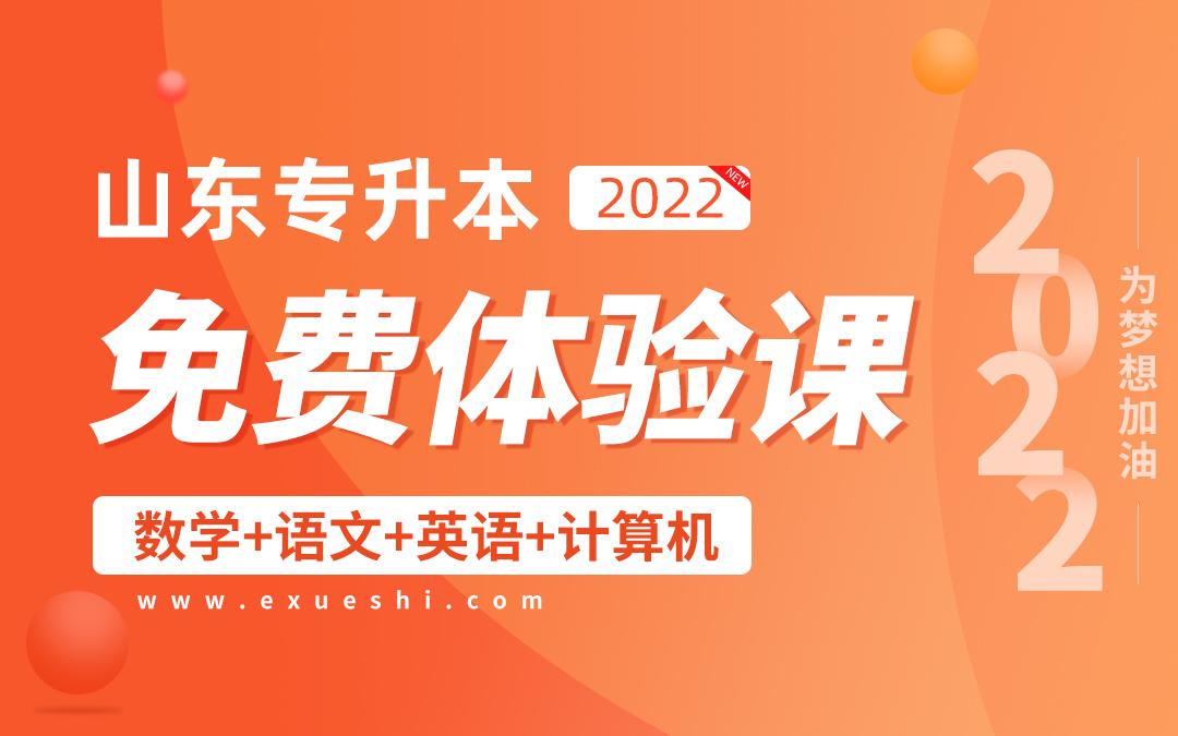 【公益课】2022山东专升本免费体验课(语文+数学+英语+计算机)陆续更新
