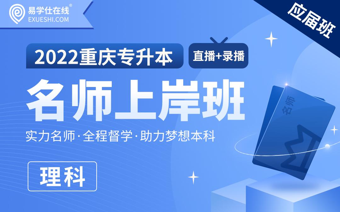 【上新】【应届班】2022重庆专升本名师上岸班(理科)