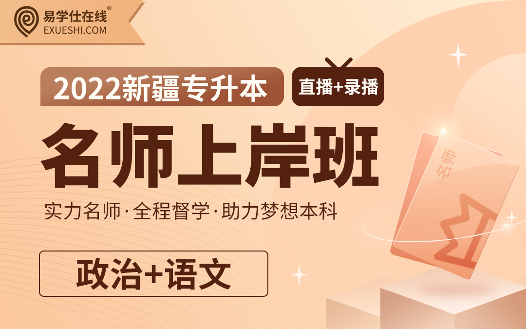 【预售】2022新疆专升本名师上岸班(语文+政治)