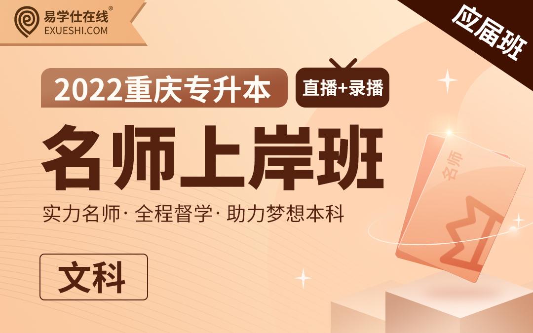 【上新】2022重庆专升本名师上岸班(文科)