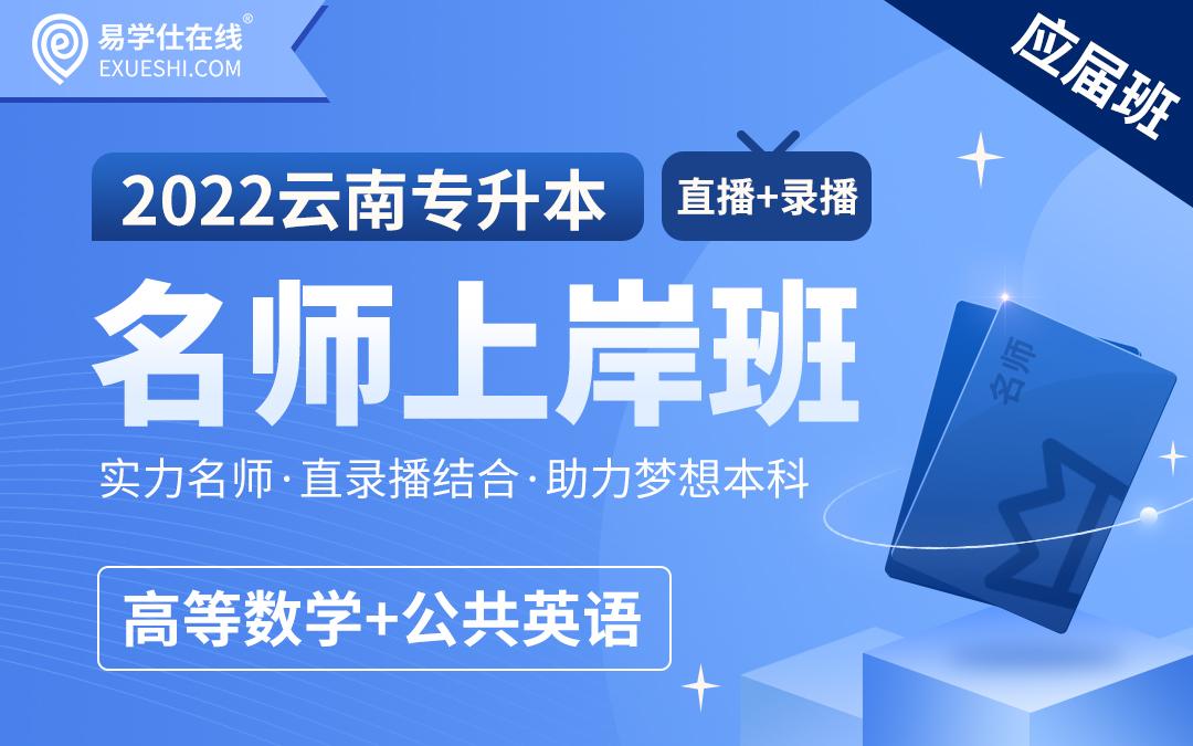 【上新】【应届班】2022云南专升本名师上岸班(理科)