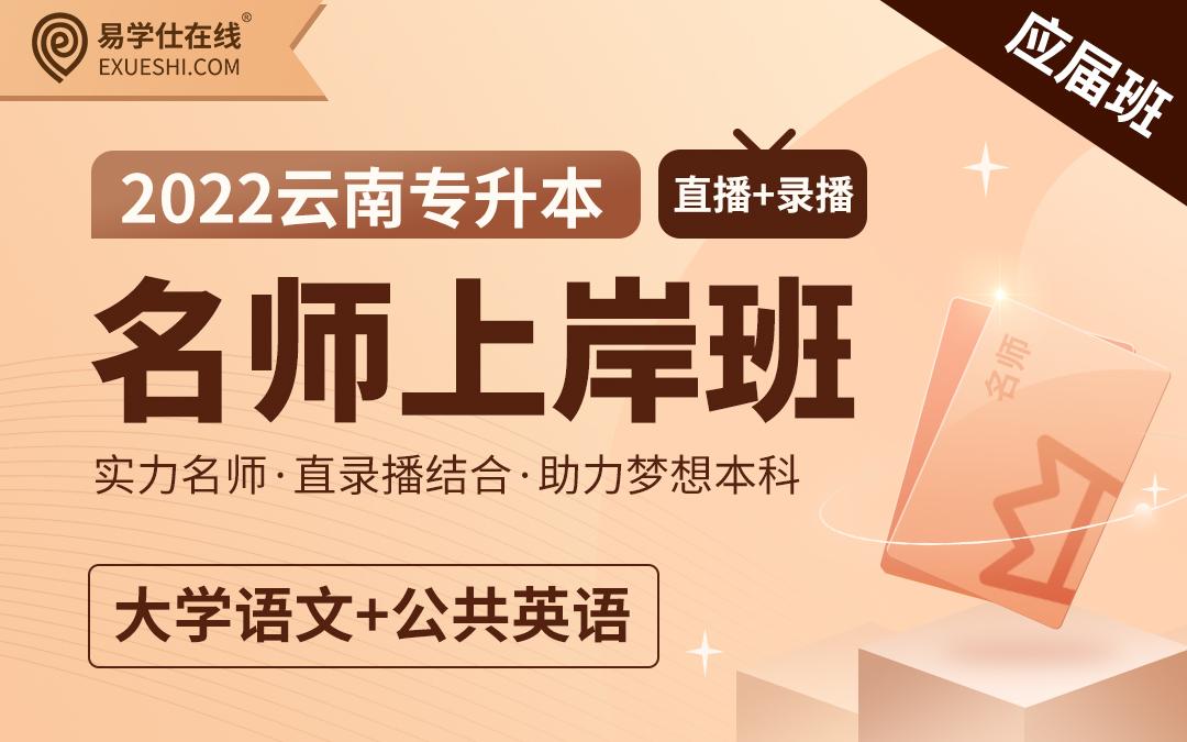 【上新】【应届班】2022云南专升本名师上岸班(文科)