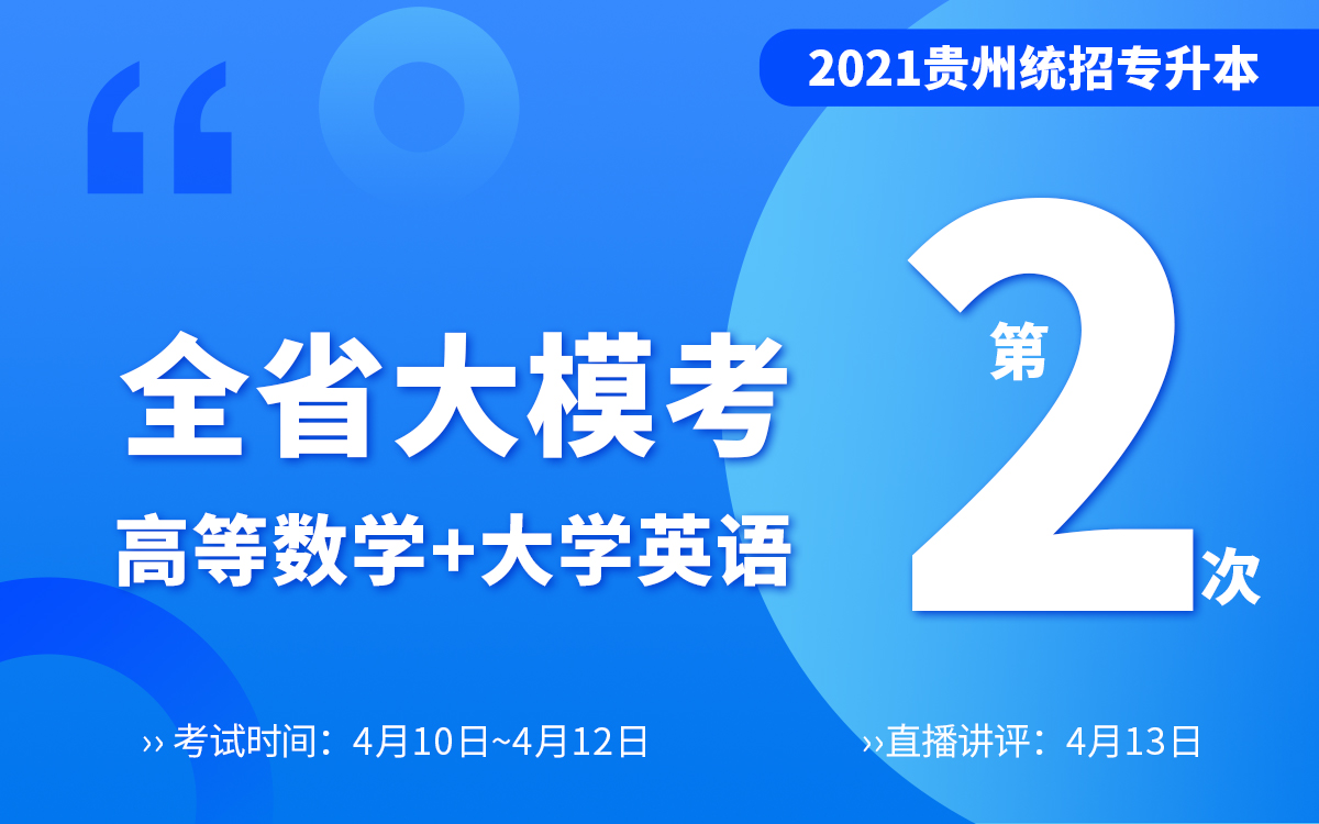 【二模】2021贵州专升本全省大模考(高等数学+大学英语)