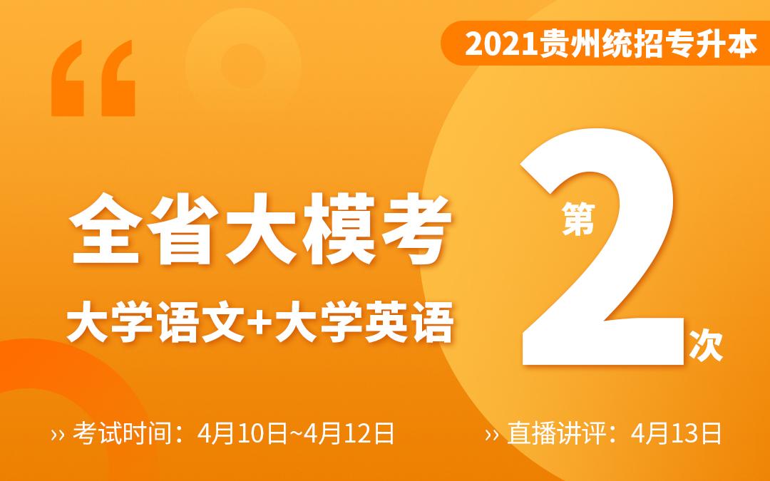 【二模】2021贵州专升本全省大模考(大学语文+大学英语)
