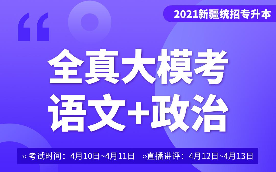 2021新疆专升本全真大模考(语文+政治)