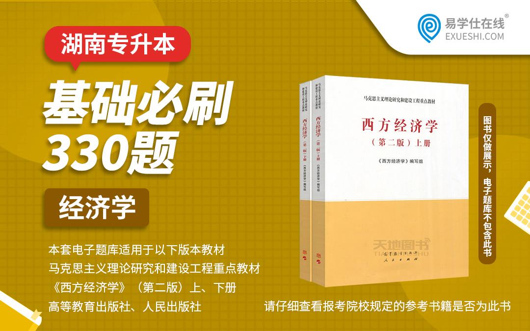 【电子题库】2022湖南专升本专业课基础必刷330题(经济学)
