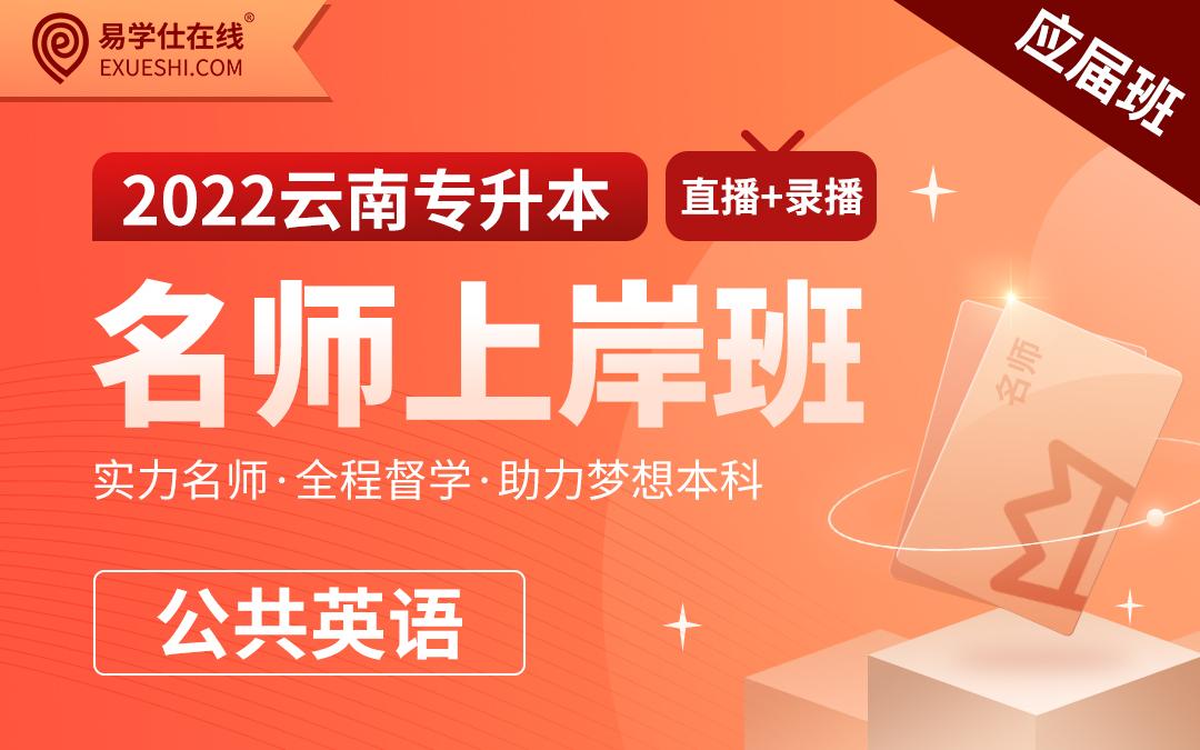 【上新】【应届班】2022云南专升本名师上岸班(公共英语)