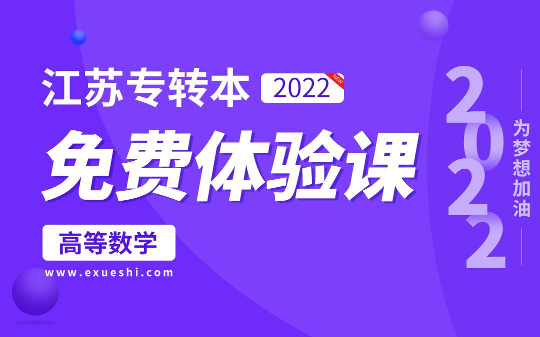 【公益课】2022江苏专转本免费体验课(高等数学)