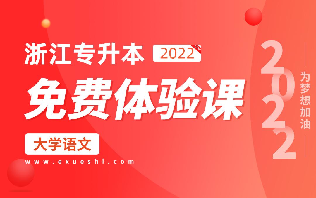 【公益课】2022浙江专升本免费体验课(大学语文)