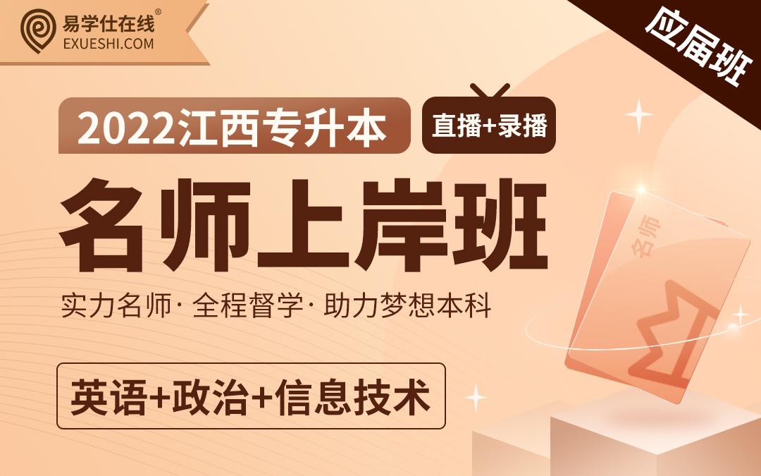 【预售】2022江西专升本名师上岸班(英语+政治+信息技术)