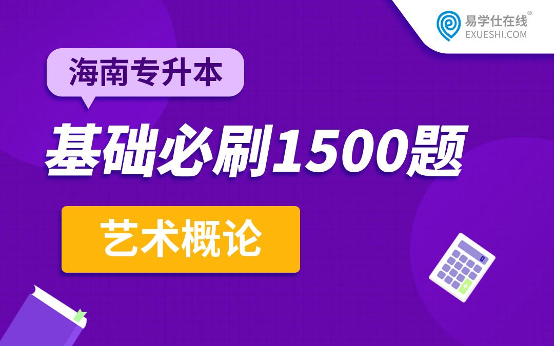 【电子题库】2021海南专升本专业课基础必刷1500题(艺术概论)