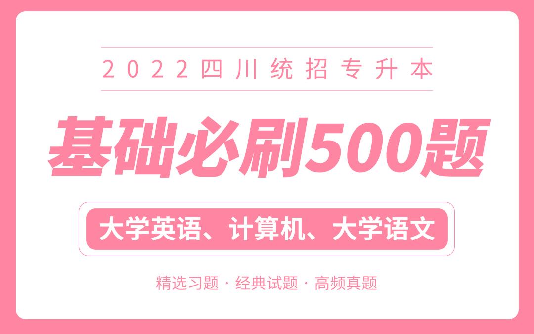 【电子题库】2022四川专升本基础必刷500题(英语+语文+计算机)