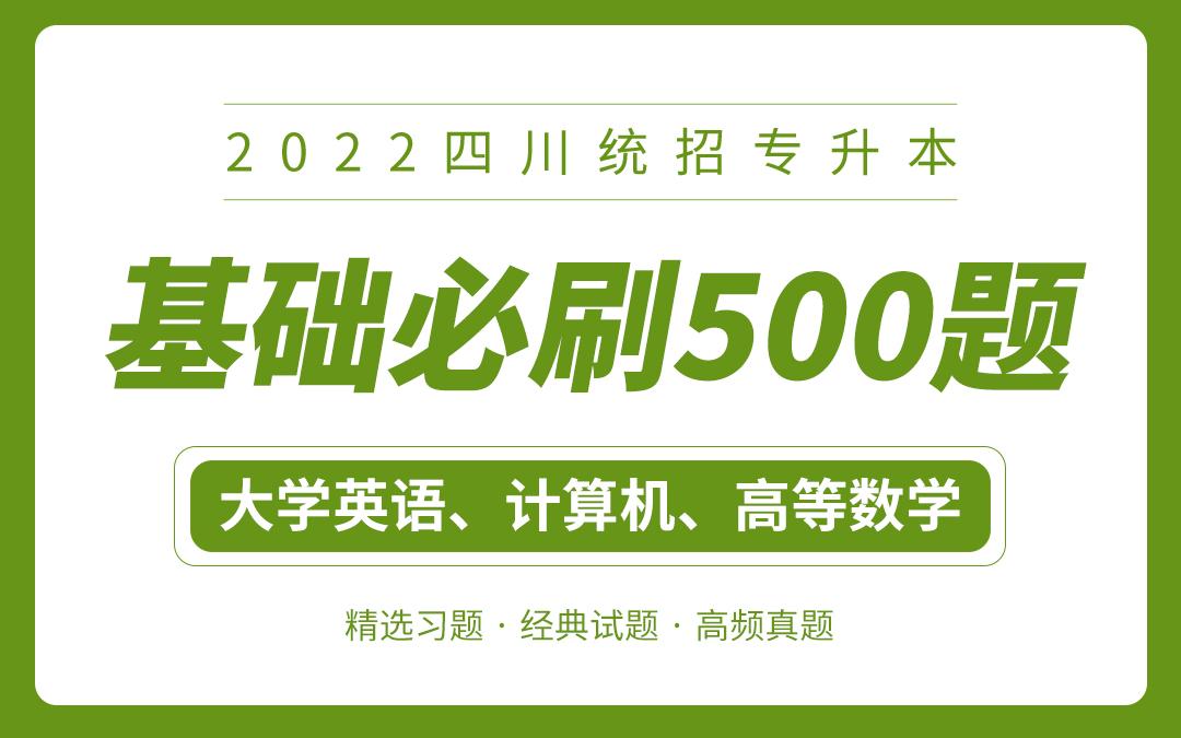 【电子题库】2022四川专升本基础必刷500题(英语+数学+计算机)