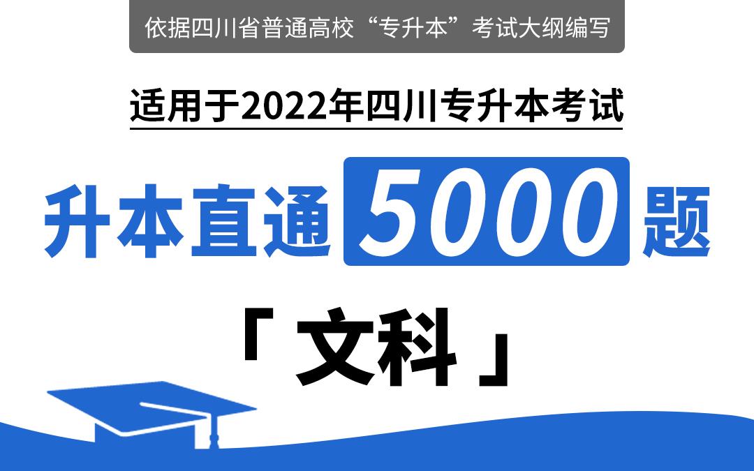 【电子题库】四川专升本直通5000题(文科)