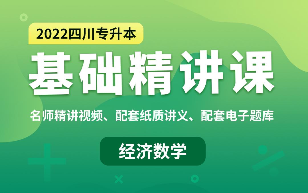 【预售特惠】2022四川专升本基础精讲课(经济数学)
