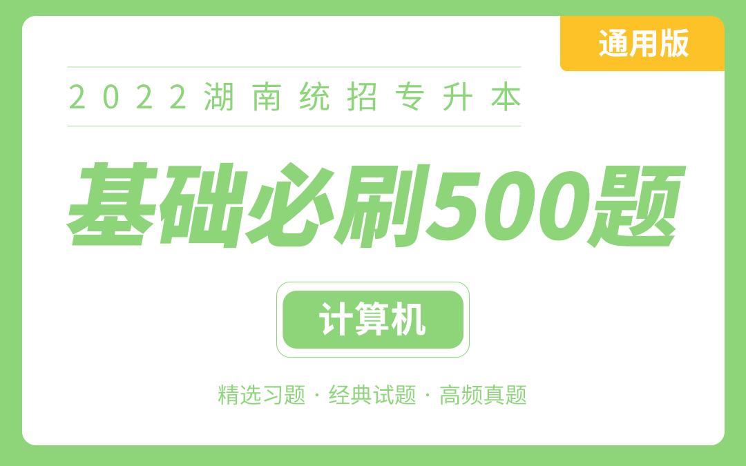 【电子题库】2022湖南专升本基础必刷500题(计算机)