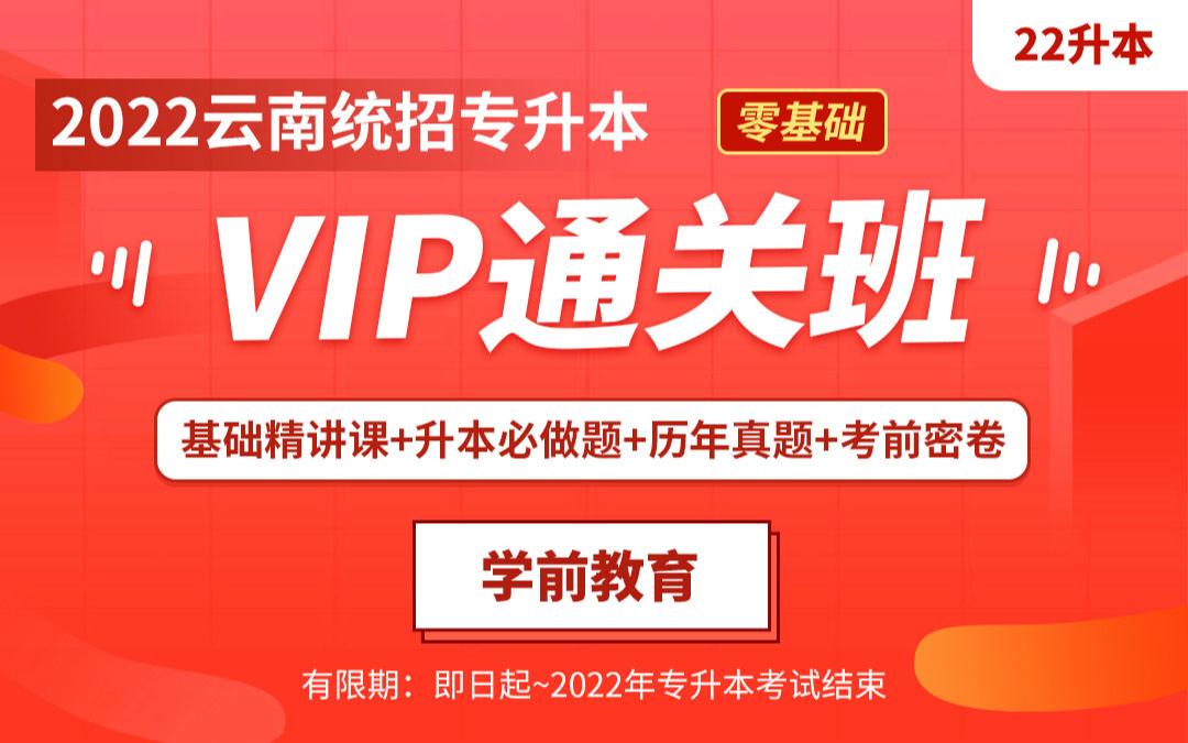 【预售】2022云南专升本VIP通关班(学前教育)