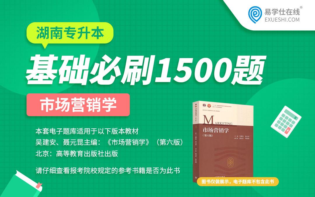 【电子题库】2022湖南专升本专业课基础必刷1500题(市场营销学)