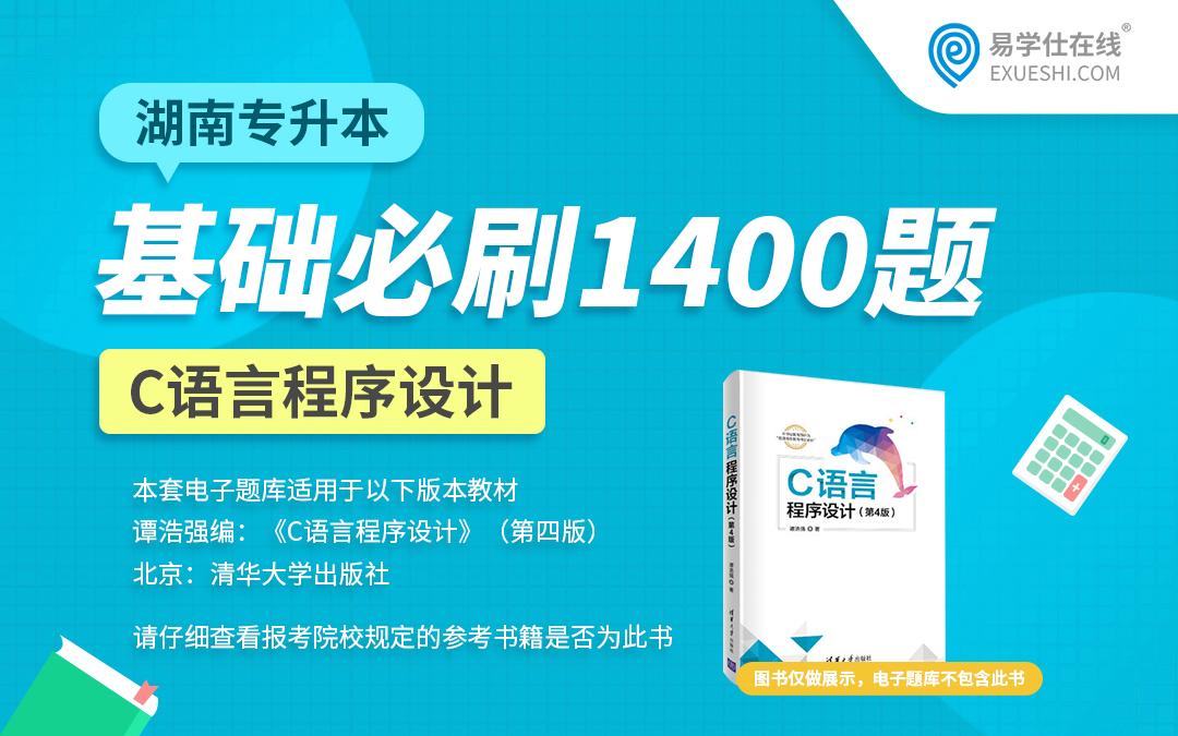 【电子题库】2022湖南专升本专业课基础必刷1400题(C语言程序设计)