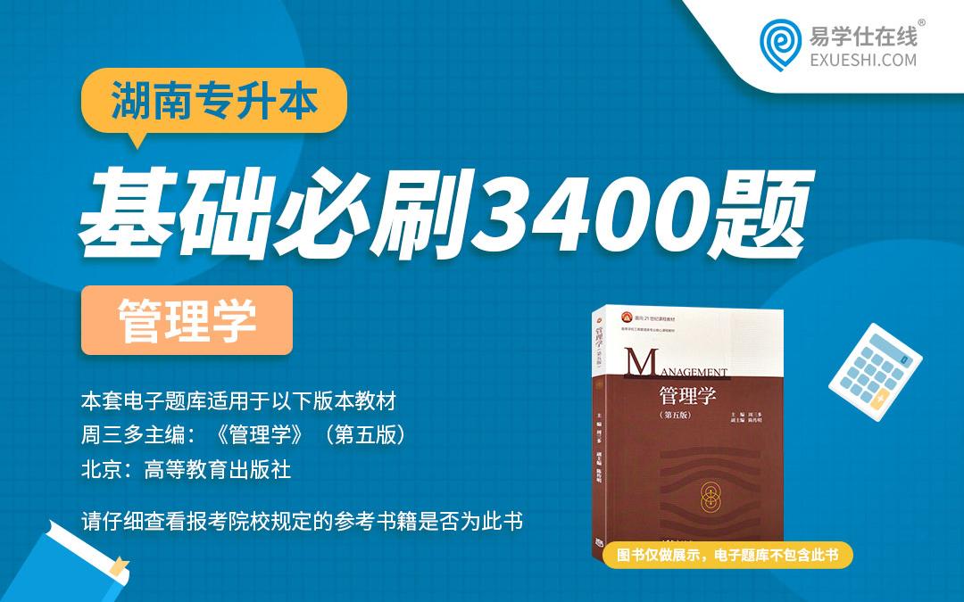 【电子题库】2022湖南专升本专业课基础必刷3400题(管理学)
