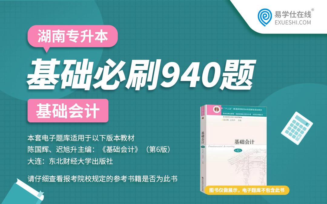 【电子题库】2022湖南专升本专业课基础必刷940题(基础会计)