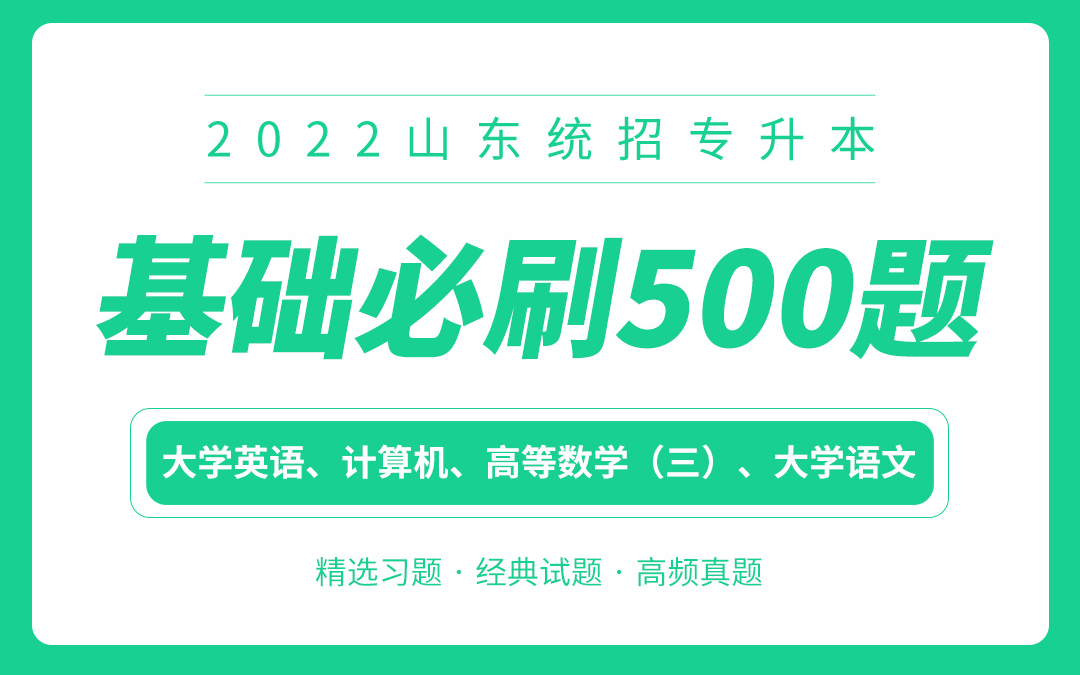 【电子题库】2022山东专升本基础必刷500题(英语+语文+数学三+计算机)