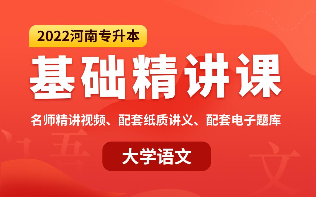 【预售特惠】2022河南专升本基础精讲课(大学语文)(视频陆续更新)