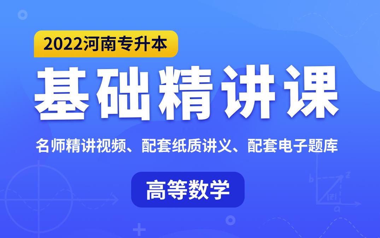 【预售特惠】2022河南专升本基础精讲课(高等数学)(视频陆续更新)