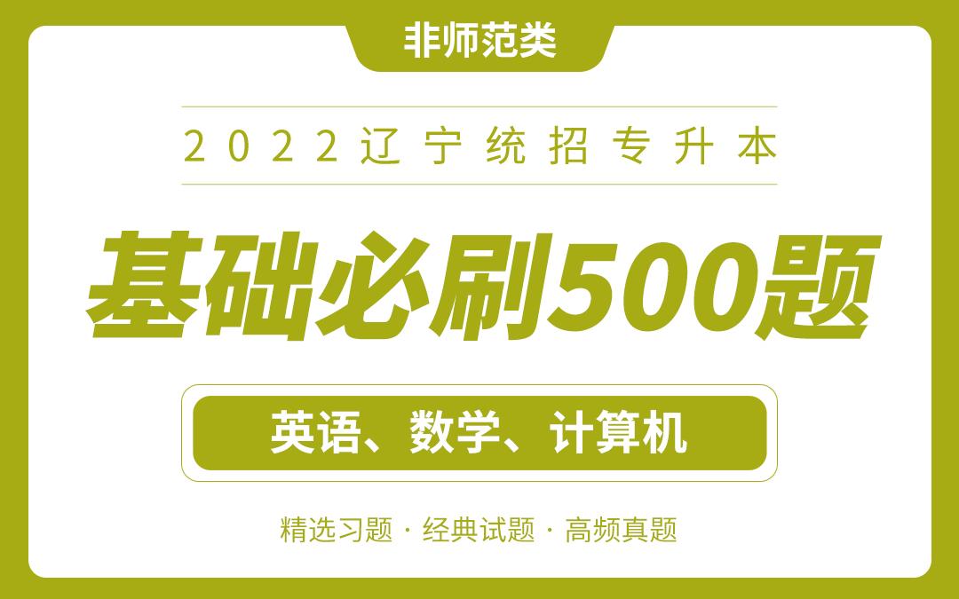 【电子题库】2022辽宁专升本基础必刷500题(英语、数学、计算机)