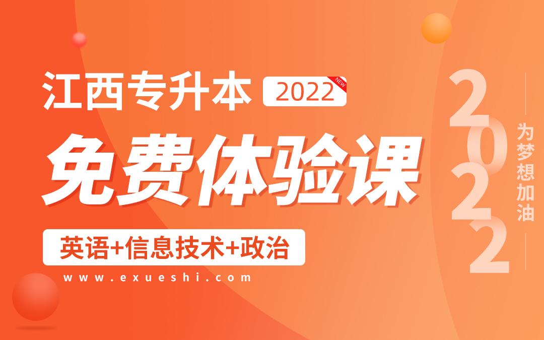 【公益课】2022江西专升本免费体验课(英语+信息技术+政治)