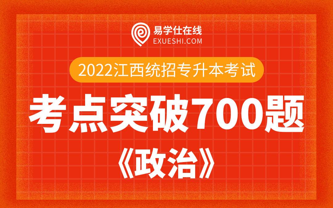 【电子题库】2022江西专升本考点突破700题(政治)