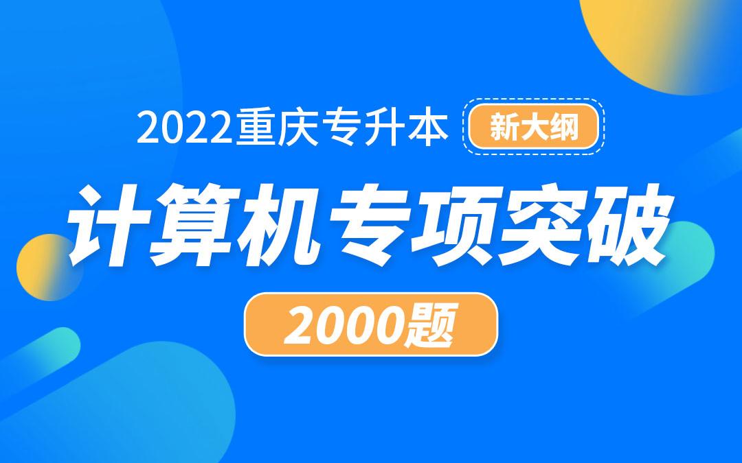 【新大纲】2022重庆专升本专项突破2000题(计算机)【电子题库】