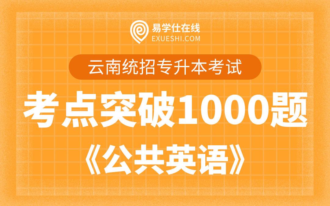 【电子题库】云南专升本考点突破1000题《公共英语》