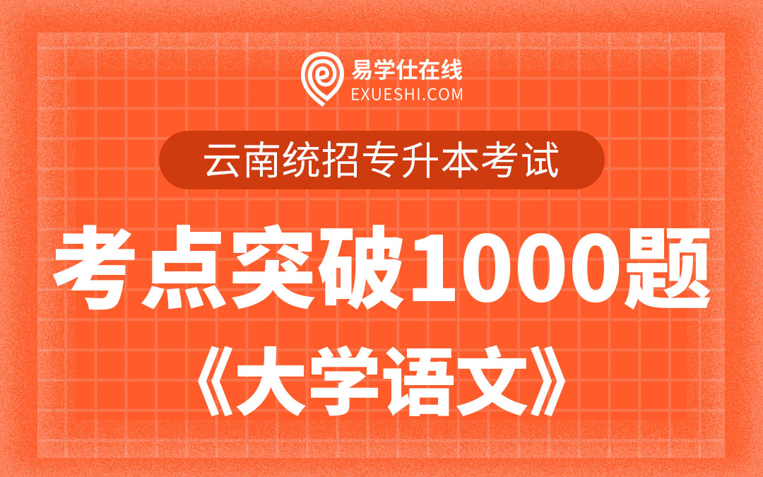 【电子题库】云南专升本考点突破1000题《大学语文》