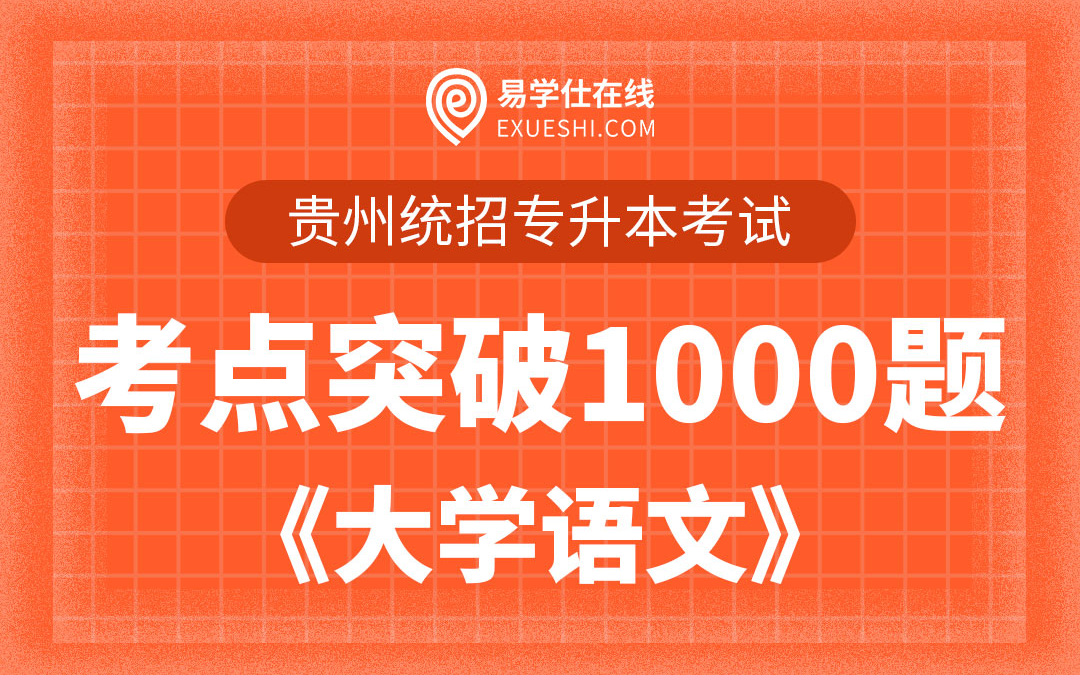 【电子题库】贵州专升本考点突破1000题《大学语文》