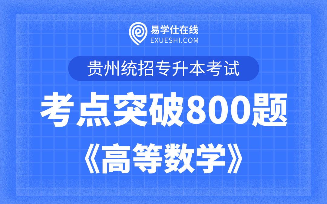 【电子题库】贵州专升本考点突破800题《高等数学》