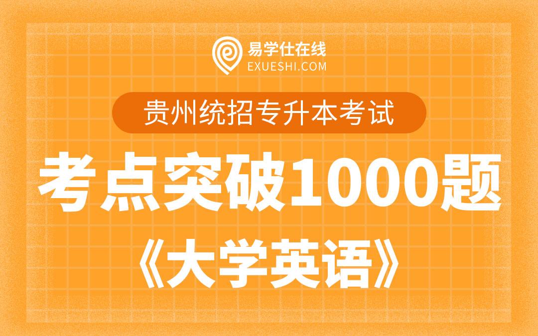 【电子题库】贵州专升本考点突破1000题《大学英语》