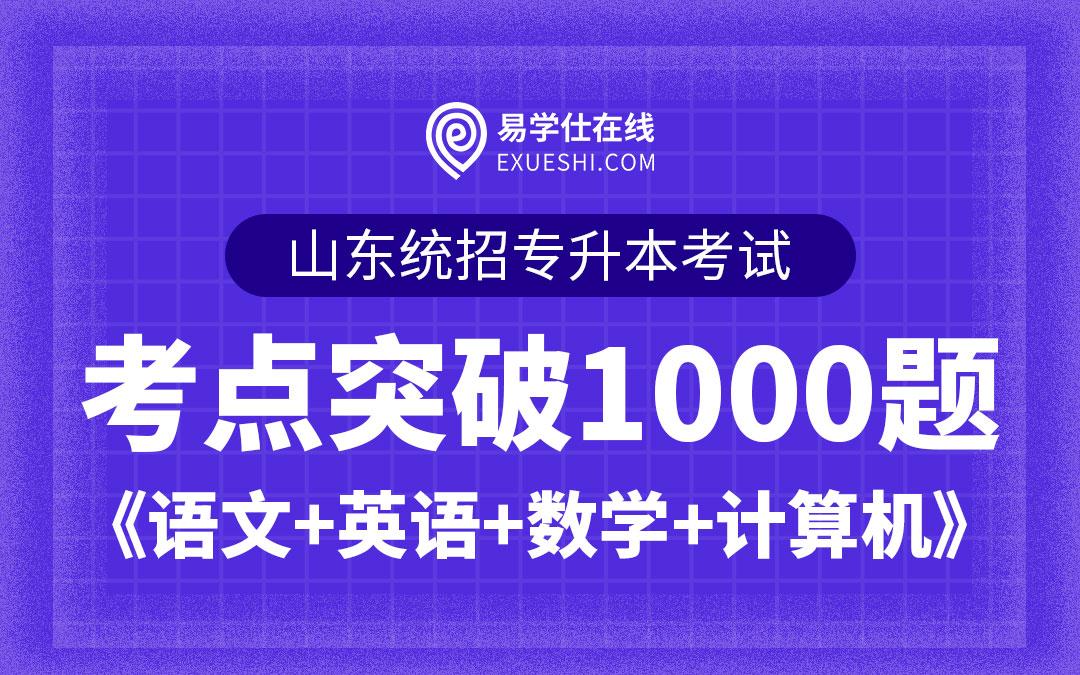 【电子题库】山东专升本考点突破1000题(全科)