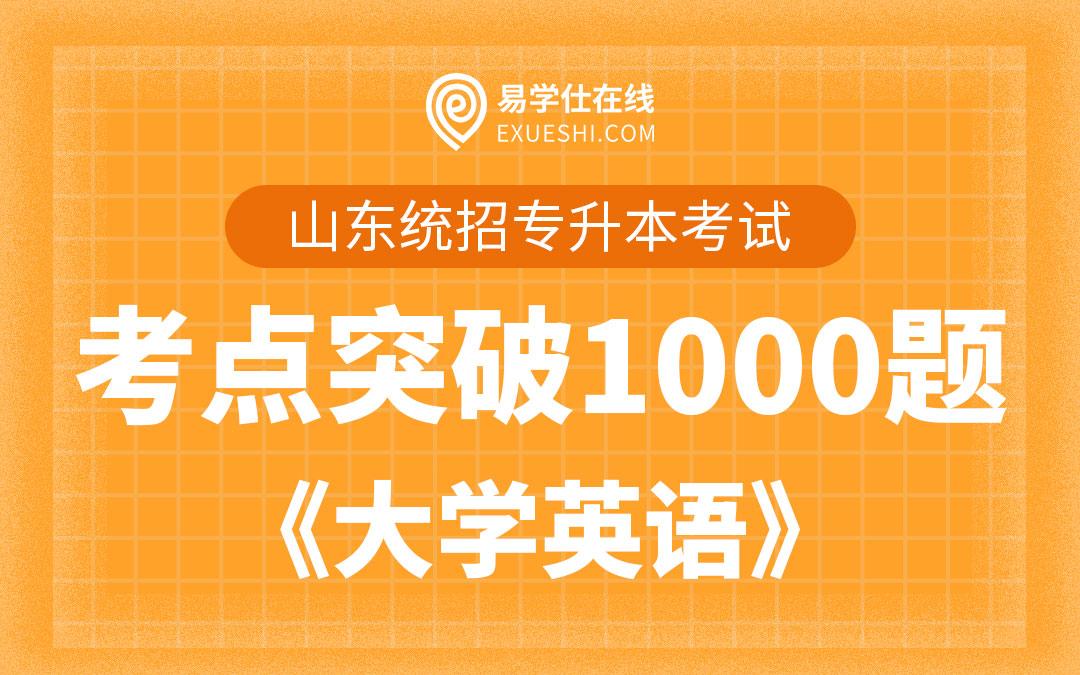【电子题库】山东专升本考点突破1000题《大学英语》