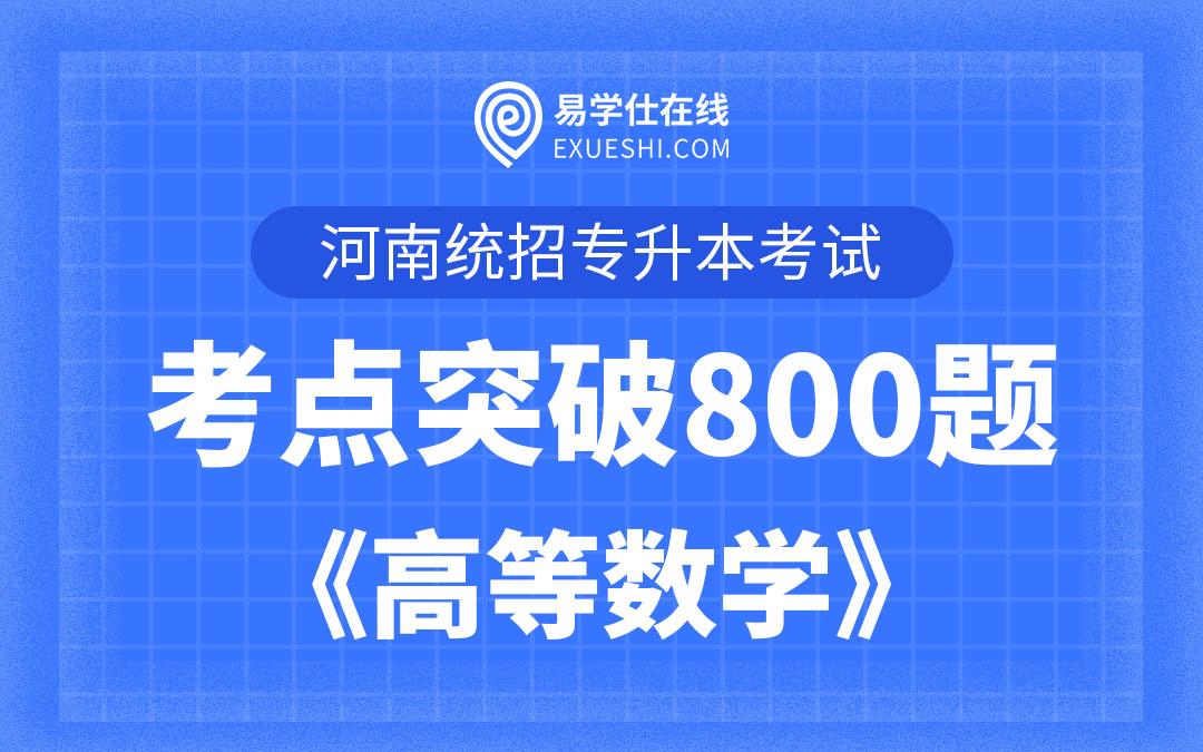 【电子题库】河南专升本考点突破800题《高等数学》