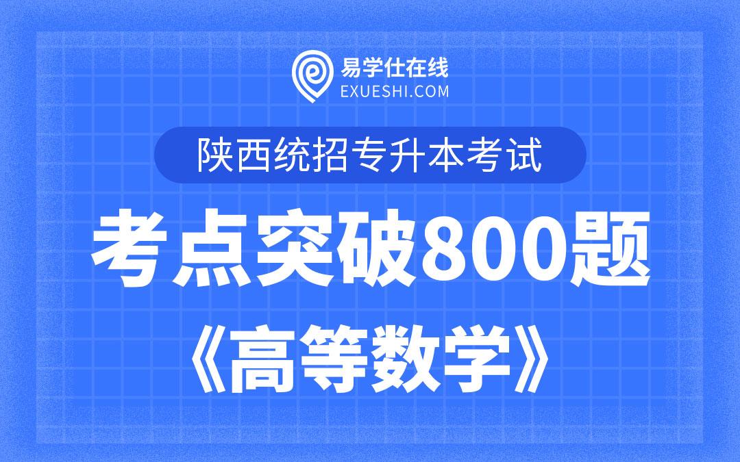 【电子题库】陕西专升本考点突破800题《高等数学》