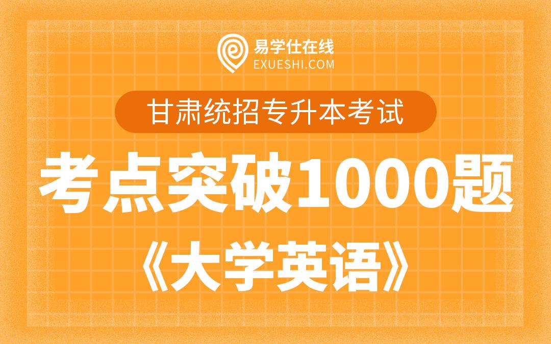 【电子题库】甘肃专升本考点突破1000题《大学英语》