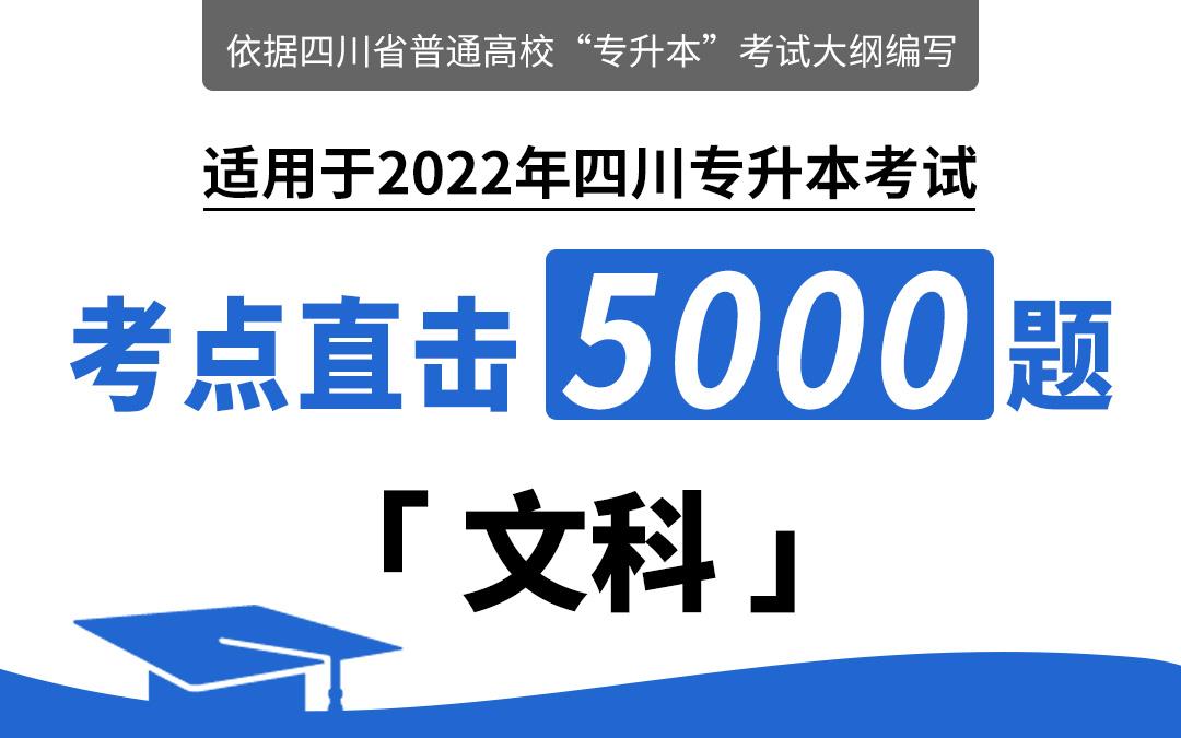 【电子题库】2022四川专升本考点直击5000题(文科)
