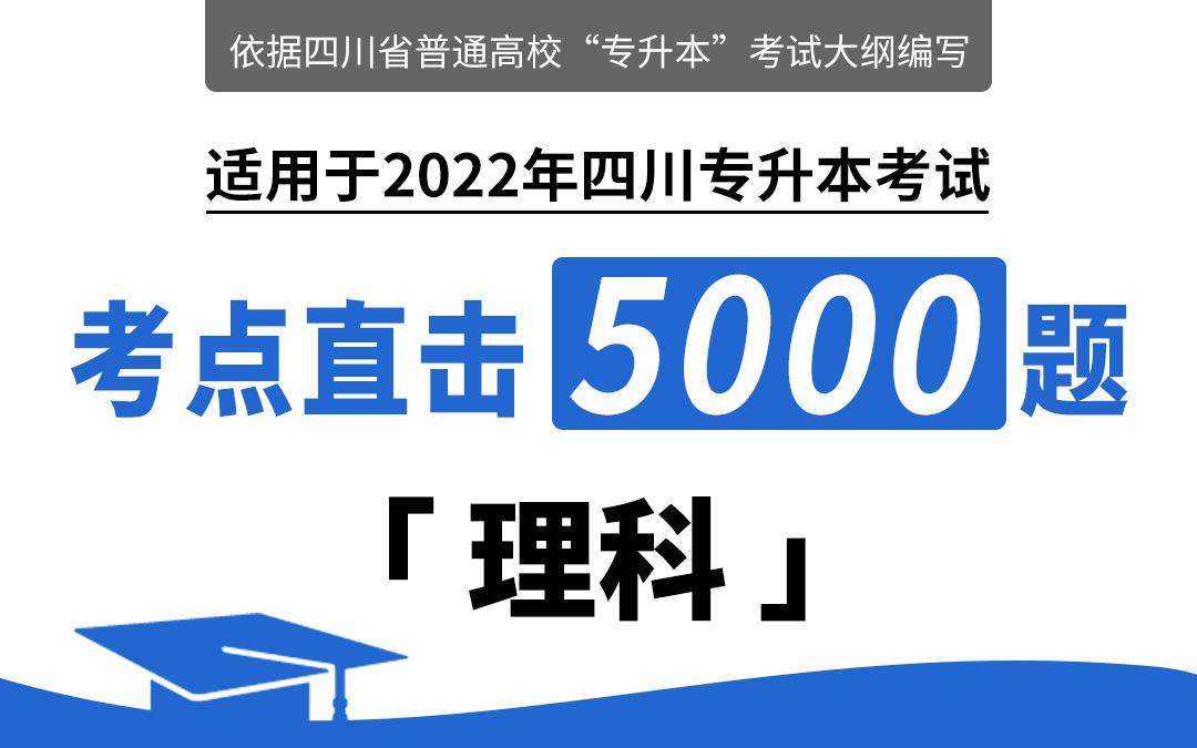 【电子题库】2022四川专升本考点直击5000题(理科)