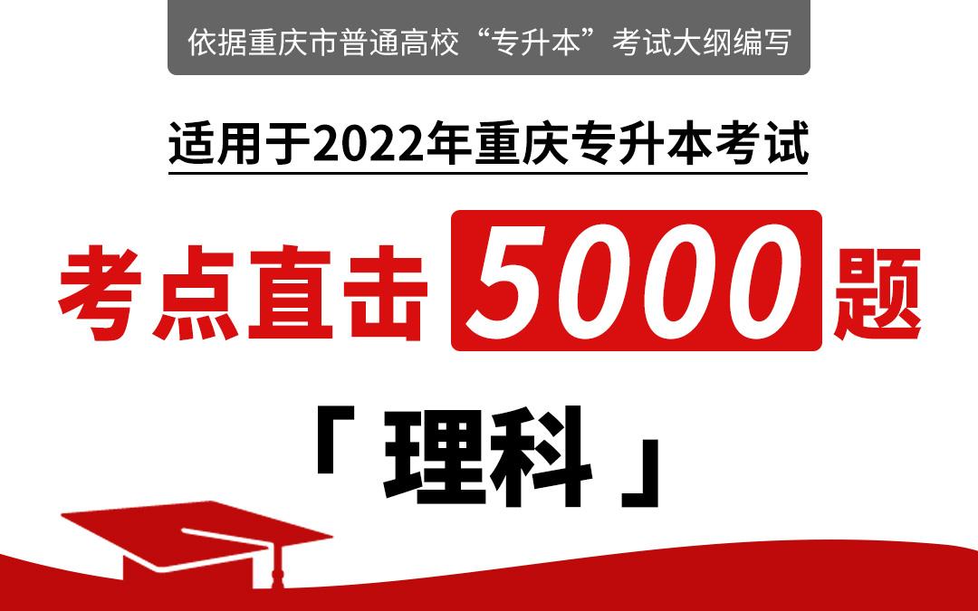 【电子题库】2022年重庆专升本考点直击5000题(理科)