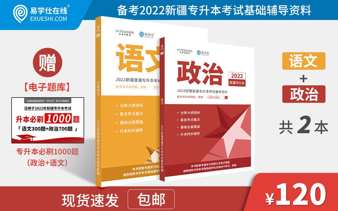 【现货速发】2022新疆专升本备考资料(政治+语文)